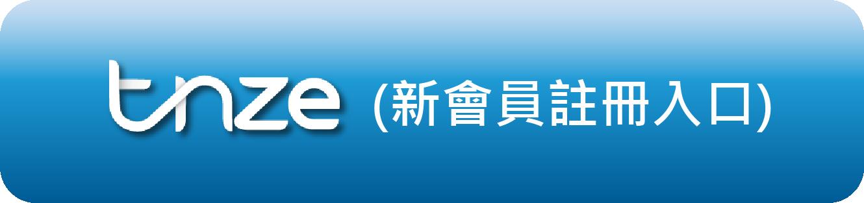 天擇集團、天擇娛樂城,關於天擇TNZE best bet of ASIA 亞洲領導地位線上遊戲系統供應商 TNZE天擇集團成立於2000年,20年來傾力於技術及系統研發,並提供整合平台服務,屢獲業界國際大獎入圍或得獎殊榮予肯定。